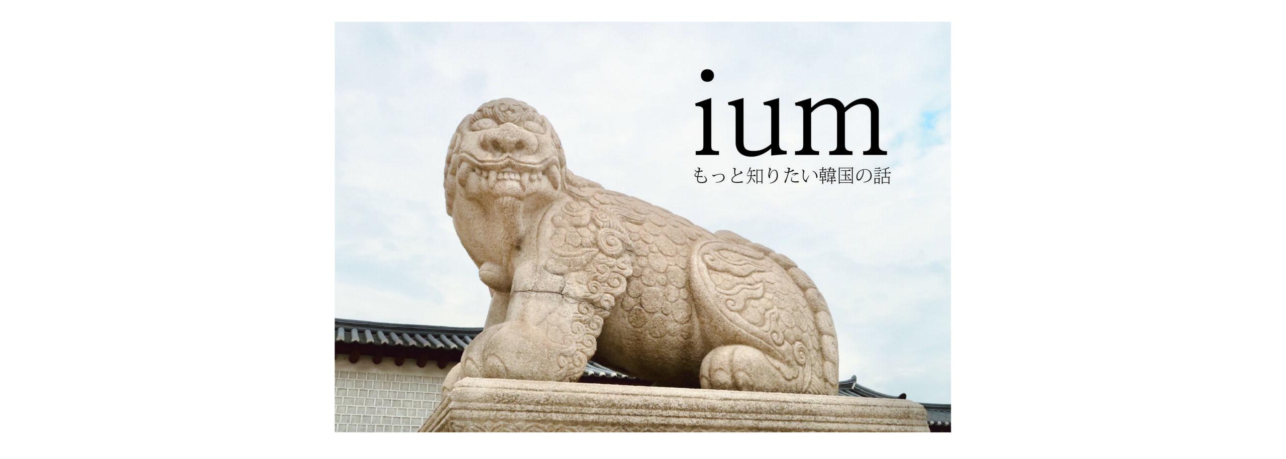 ium [もっと知りたい韓国の話]
